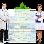 Больничный лист и врачи