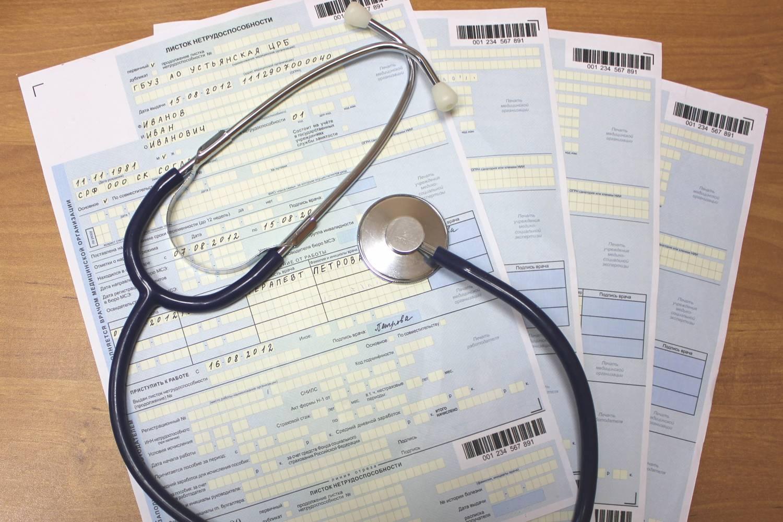 Сколько стоит больничный лист в Голицыном
